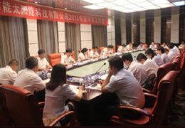 Unite As a Team and Spare No Efforts To Complete Work of the Year——Solar Energy Company Holding the Half-year Work Meeting of 2013